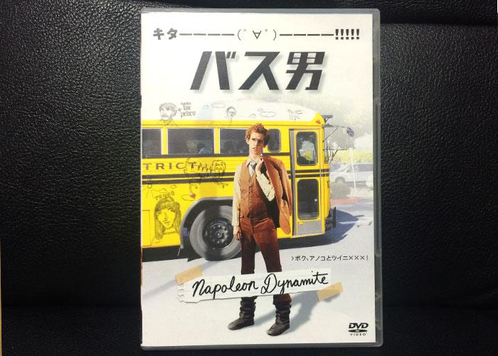 Napoleon Dynamite Japan